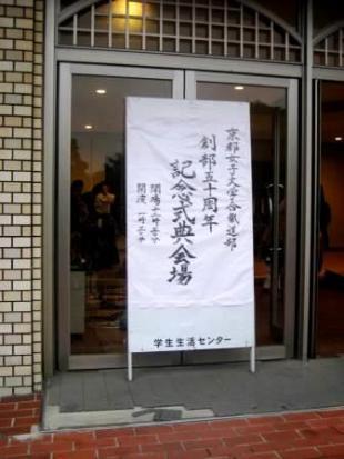 京女合気道部50周年14.11.9